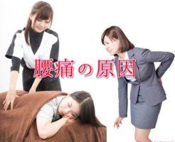 腰痛の治し方