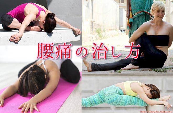 腰痛の治し方すぐ